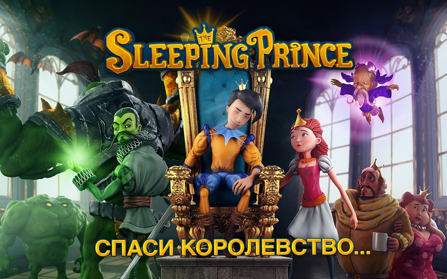 Sleeping Prince: Royal Edition доступен на Android