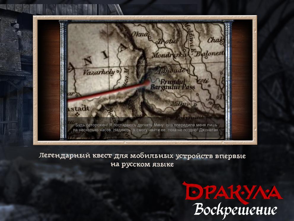 """Готический квест """"Дракула: Воскрешение"""" вышел на iOS"""