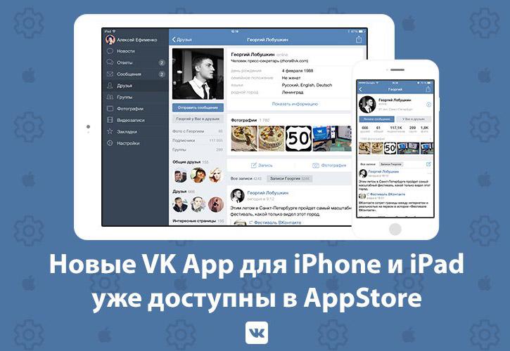 ВКонтакте опубликовал приложение для iPad и убрал раздел аудиозаписей