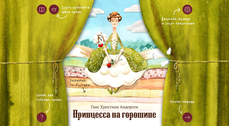 "Интерактивная книга ""Принцесса на горошине"" для iOS и Android"