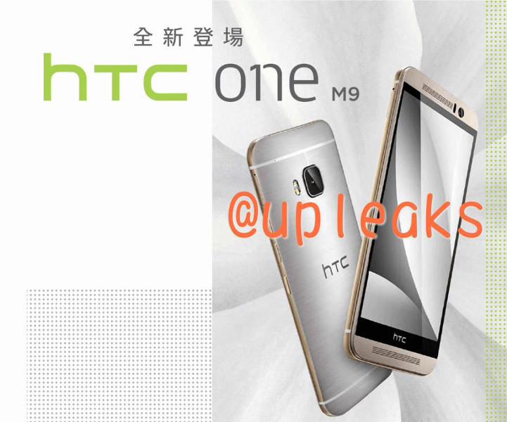 HTC One M9 на официальных промо-материалах