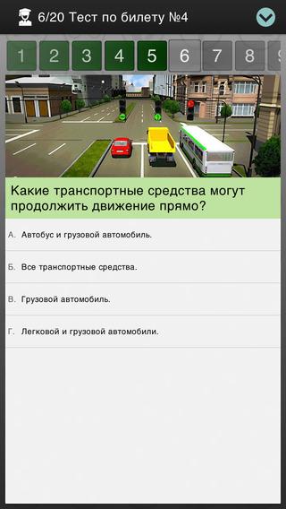 """Приложение """"ПДД 2015. Теория"""" для iOS"""