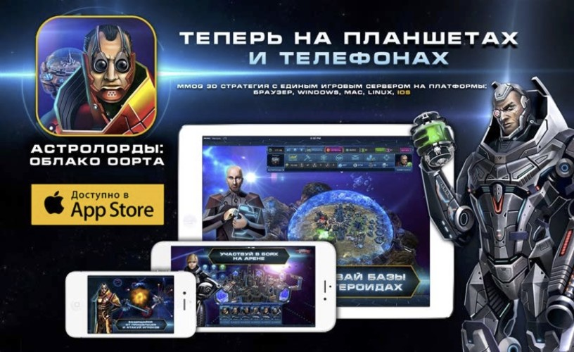 Онлайн стратегия Astro Lords: Oort Cloud вышла для iOS