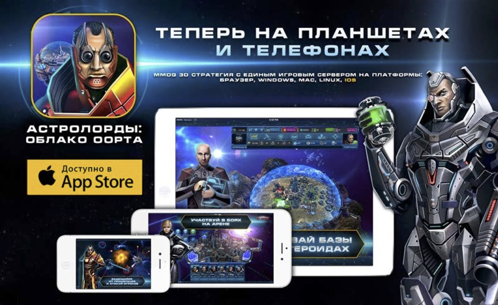 Онлайн стратегия Astro Lords: Oort Cloud вышла для iOS