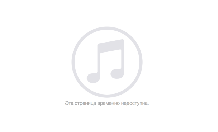 iTunes Store, App Store и другие сервисы Apple работают с перебоями