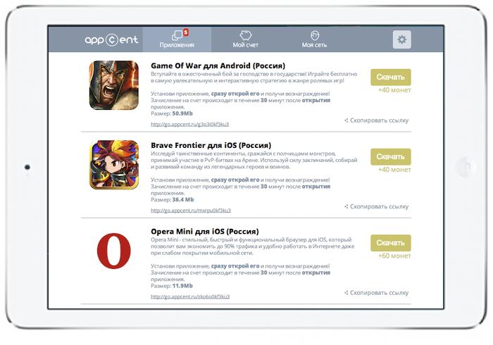 AppCent - зарабатывай на установке приложений