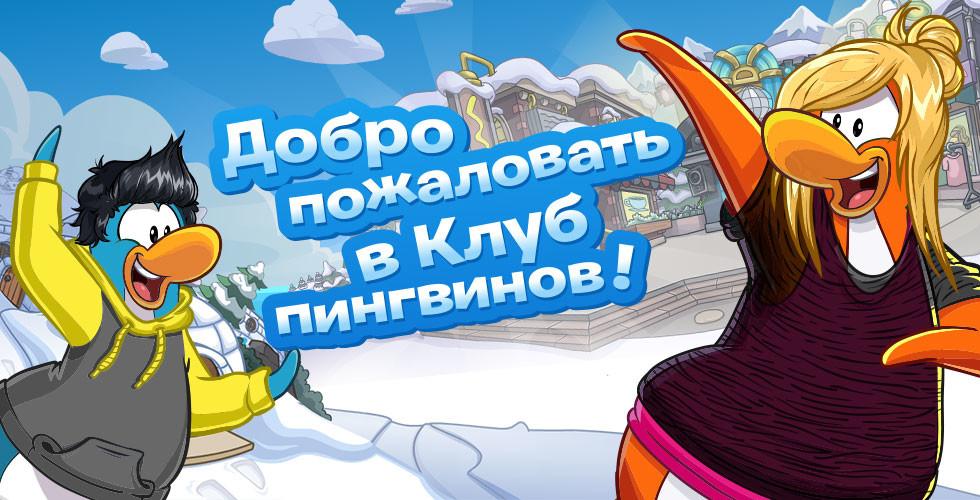 Disney и Яндекс.Деньги открыли новую возможность оплаты подписки на игру «Клуб пингвинов»