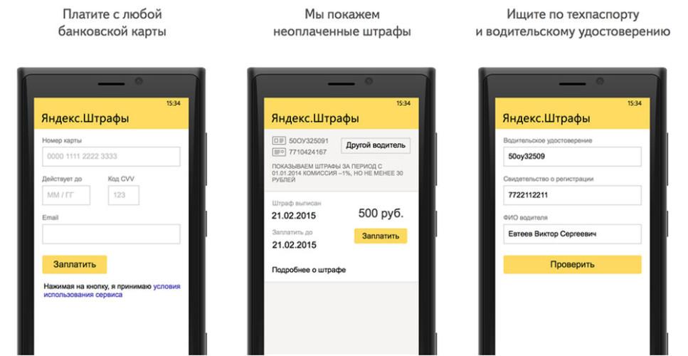 Яндекс.Штрафы теперь на Windows Phone