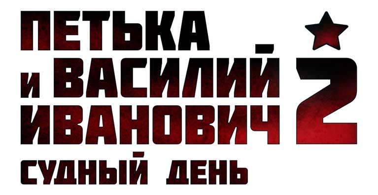 «Петька и Василий Иванович 2. Судный день» выйдет на iOS-устройства в мае