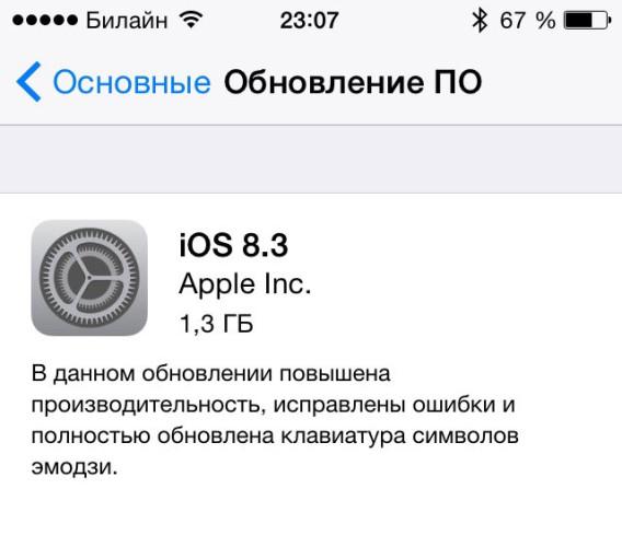 Вышло обновление iOS 8.3. Что нового?