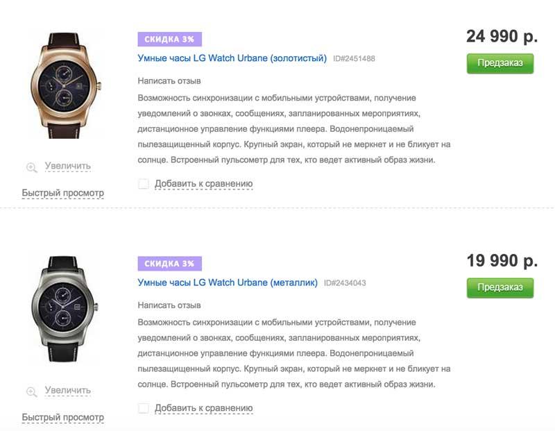 Смарт-часы LG Watch Urbane доступны для предзаказа в России