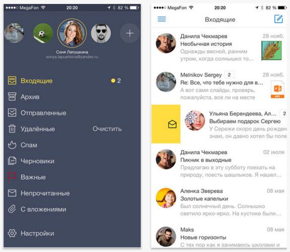 Яндекс.Почта для iPhone получила обновленный интерфейс