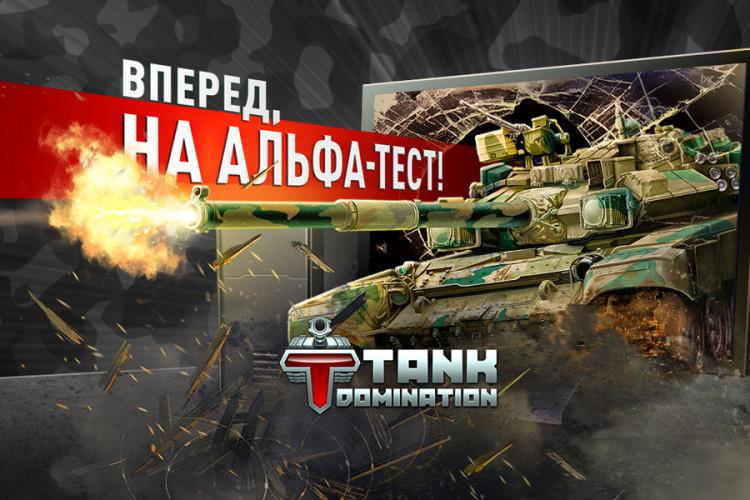 Игра Tank Domination выходит на этап альфа-тестирования