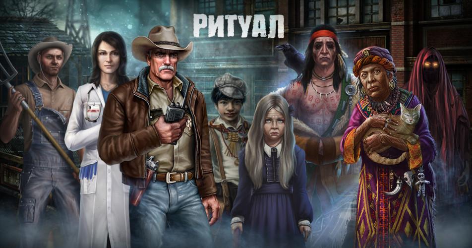 """Ритуал - новая игра в жанре """"поиск предметов"""" от Game Insight"""