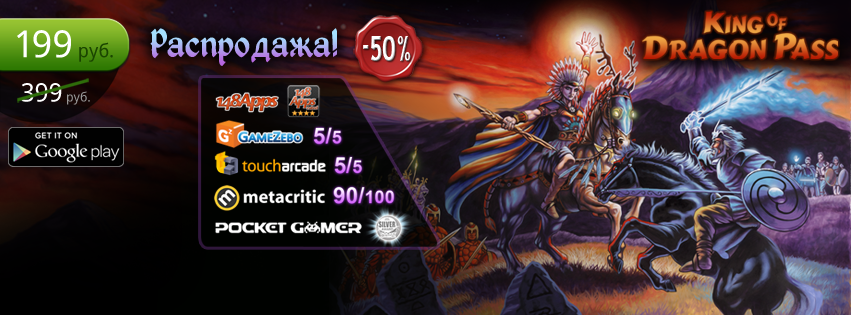 King of Dragon Pass со скидкой 50%