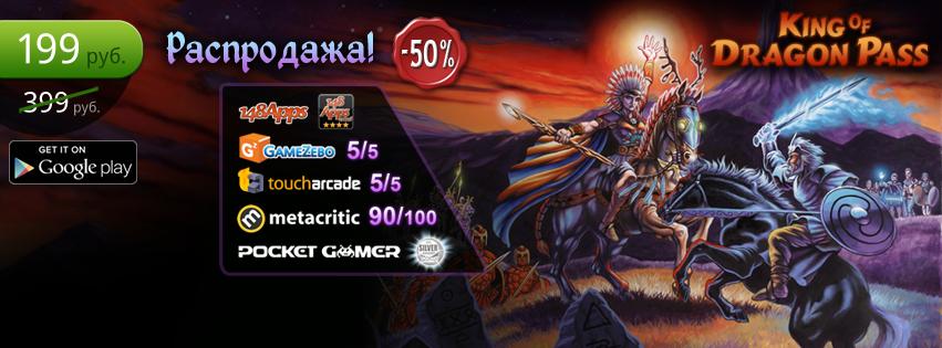 King of Dragon Pass со скидкой 50%