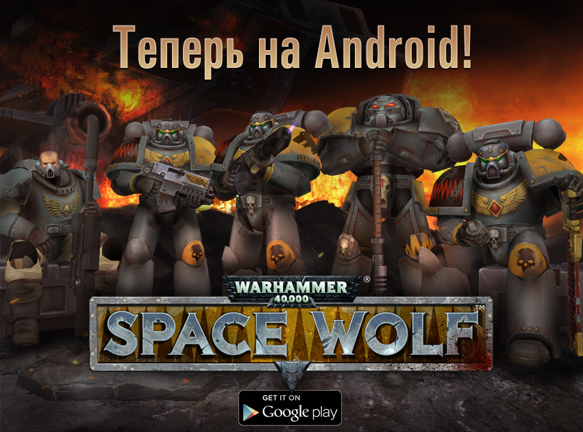 Пошаговая стратегия Warhammer 40,000: Space Wolf доступна на Android!