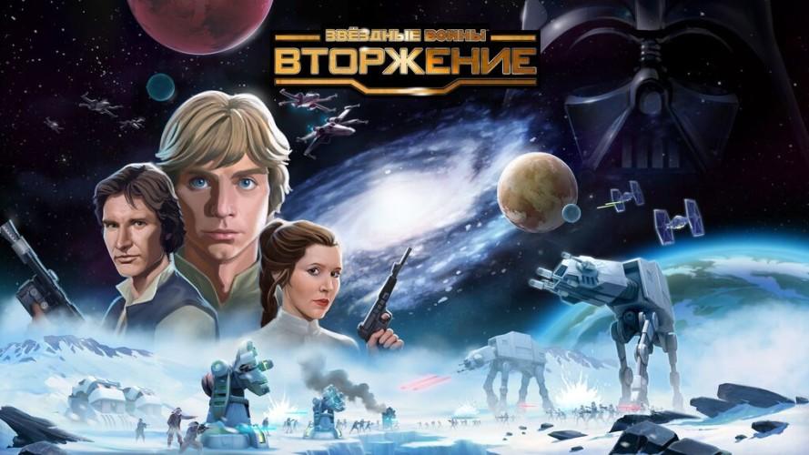 Противостояние в игре «Звёздные Войны: Вторжение» приобрело вселенский масштаб