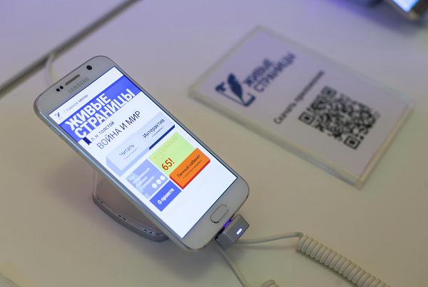 """Приложение """"Живые Страницы"""" от Samsung"""