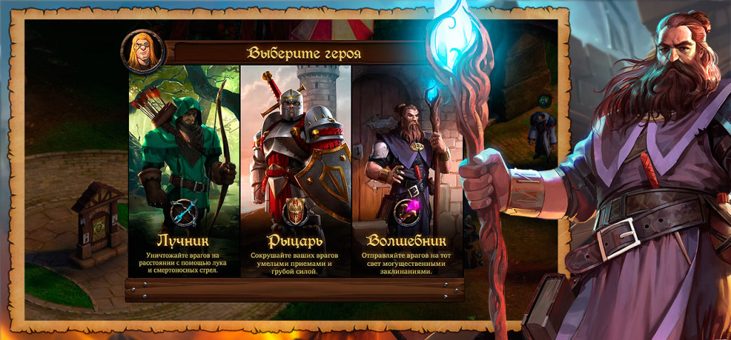 KingsRoad - фэнтези-RPG для Android
