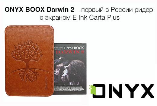 ONYX BOOX Darwin 2 получил экран с плотностью пикселей 300 dpi