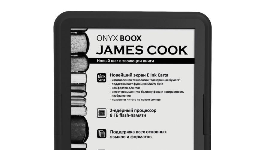 """ONYX BOOX James Cook – доступный букридер с 6"""" экраном E Ink Carta"""