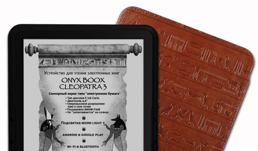 """ONYX BOOX Cleopatra 3 - букридер с 6,8"""" экраном E Ink Carta и подсветкой MOON Light+"""
