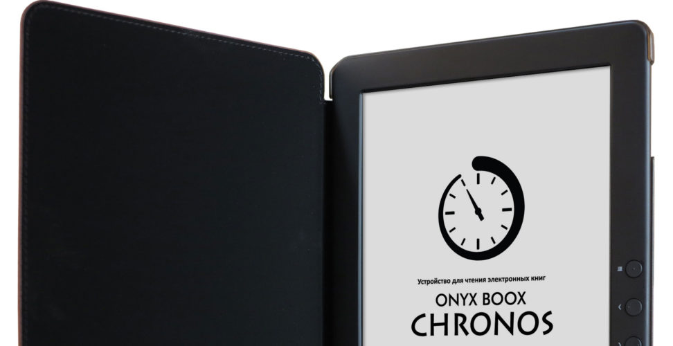"""ONYX BOOX Chronos – доступный 9,7"""" букридер для дома и учебы"""