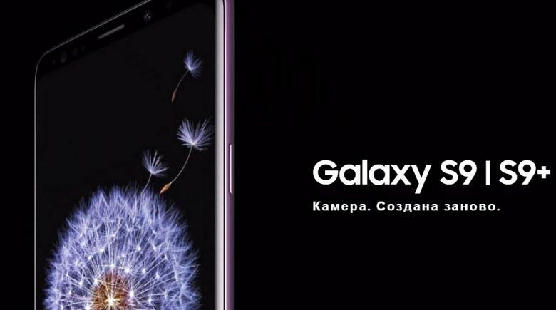 Samsung официально представила смартфоны Galaxy S9 и S9+