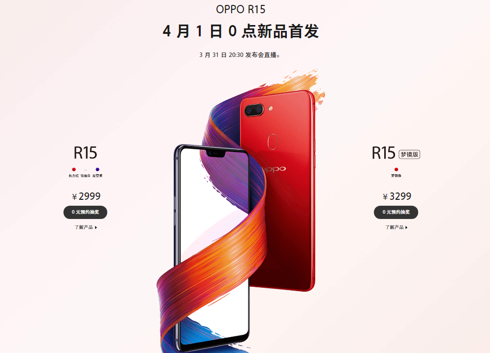 OPPO-R15-R15-Dream-Mirror-Pricing-e1521441867253
