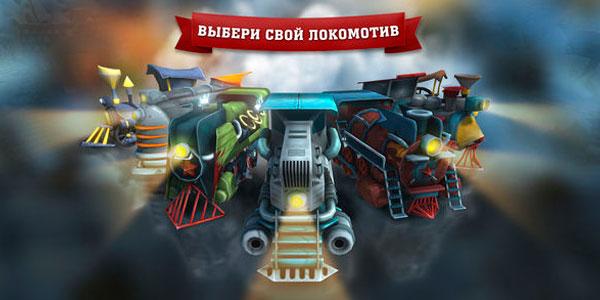 Оригинальная Train Tower Defense стала доступна бесплатно на Android и iOS
