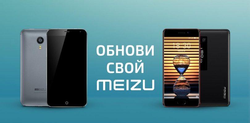 Meizu запускает вРоссии акцию по обмену смартфонов