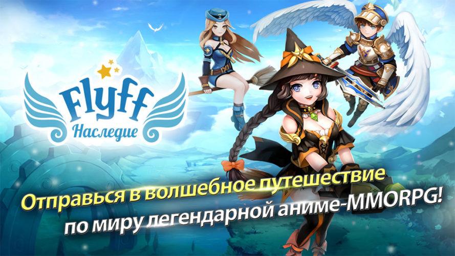 Культовая MMORPG «Fly For Fun» выходит на iOS и Android